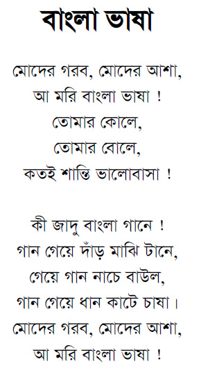 Bangla Basha kobita