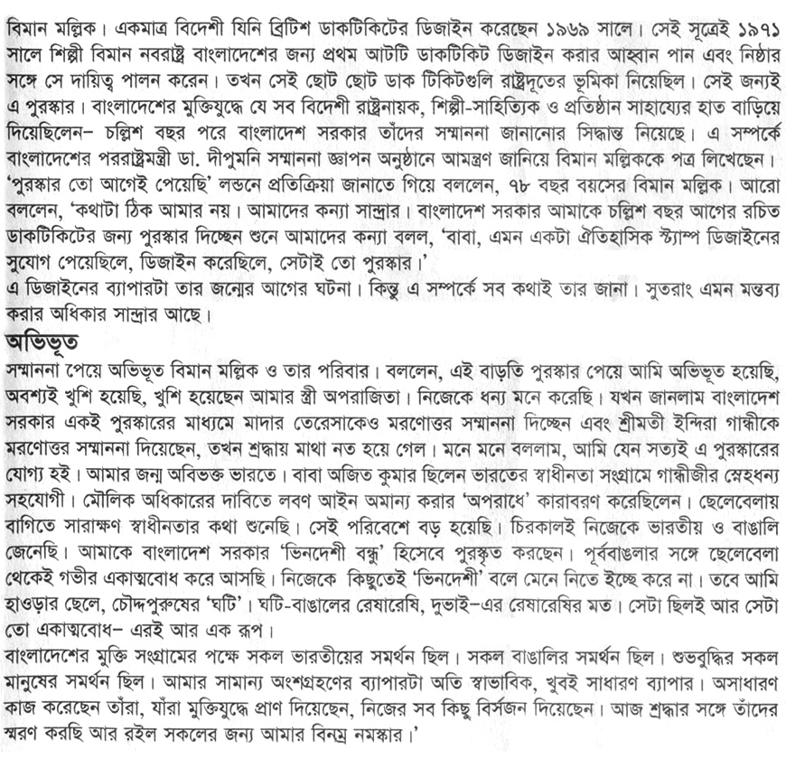 Biman Mullick's interview with journalist Abdul Matin, Bangla Award Potrika on 26 March 2012
