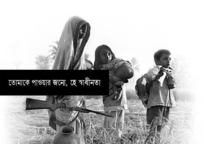 Muktijuddho (Bangladesh Liberation War 1971) - Swadhinata
