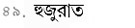 Surah Fatihah in Bangla language