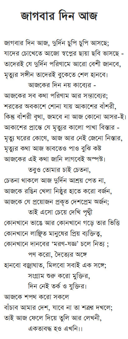 Bhasha andolon bangladesh language movement 1948 1952 battle for kobita jagbar din aaj malvernweather Choice Image